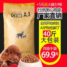 40斤拉布拉多狗粮泰迪 太型犬狗粮20kg40斤 成犬幼犬 通用型 狗粮