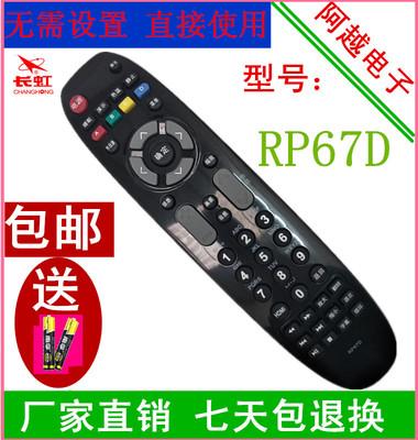 长虹32560液晶电视