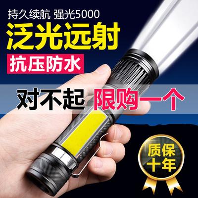手电筒强光小便携可充电超亮多功能防水家用户外打猎led远射5000