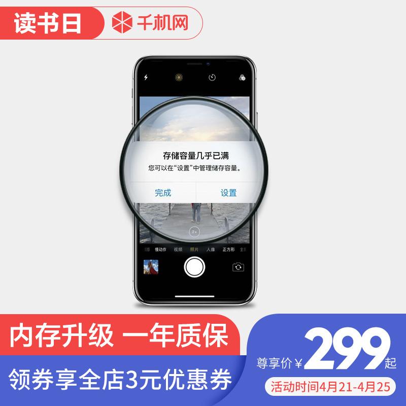 千機網iPhone6 6plus 6s 6sp 7 7p內存升級蘋果手機硬盤擴容