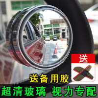 Car Reversing Small Round Mirror Rear-view Mirror Reflective Assistant Lens Blind Spot Wide Angle 360-degree Adjustable HD Surface