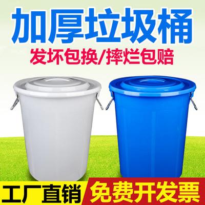 智伦大垃圾桶大号环卫容量厨房户外无盖带盖圆形特大商用塑料水桶