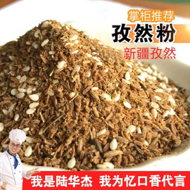 新疆纯芝麻香半碎孜然粉烧烤料烤肉配料羊肉串撒料500克特价包邮图片