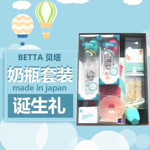 日本进口 betta贝塔玻璃奶瓶组合套装餐礼盒装送礼用新生礼诞生礼