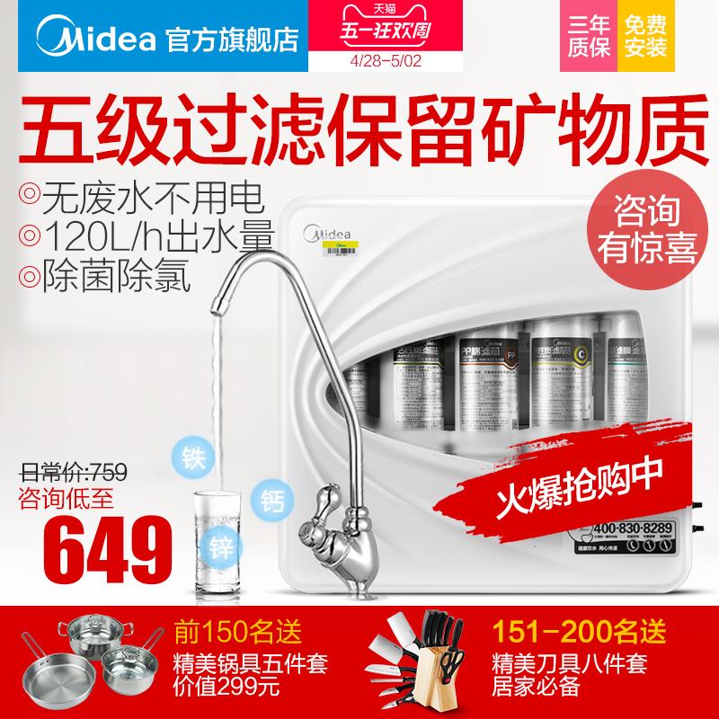 美的净水器家用超滤机