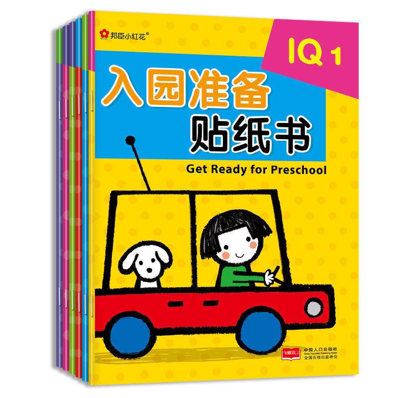 宝宝入园准备早教贴纸书数学启蒙语言表达自我保护意识培养0-3岁2
