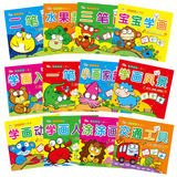 Baby small hand learning painting books primary school children children 1-2-3-5-6-7-9 years old 8 painting enlightenment coloring