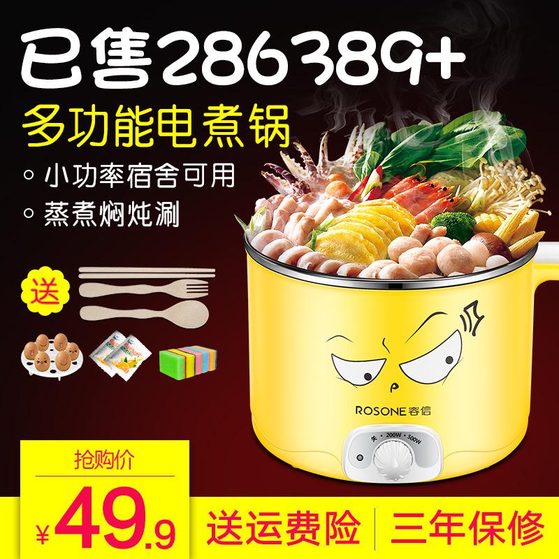 多功能电煮锅电热锅电热杯