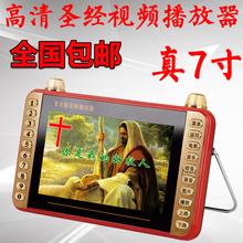 金正圣经播放器新款 福音机7寸高清视频讲道机老人耶稣基督教便携9