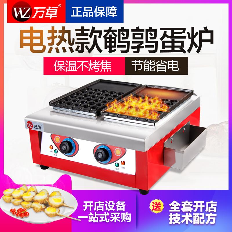 万卓商用烤鸟蛋机电热烤鹌鹑蛋机小吃机器设备烤鸟蛋炉双板烤蛋机