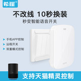 Sea Cliff Roome Tmall Elf Smart Switch Home Free Wiring Remote Wireless Remote Control Switch Light Control
