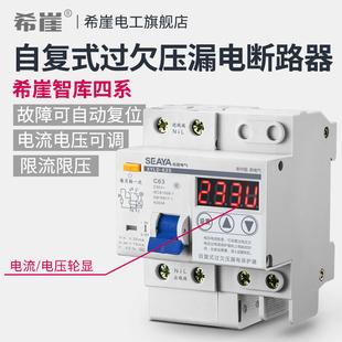 希崖智库四系智能断路器自动重合闸自复式过欠电压限流漏电保护器