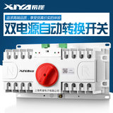 Hickey Double Power Automatic Switch 4P Small Dual Switch Dual Switch Dual Power Switch 63A/4P