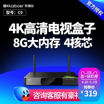 开博尔 C9安卓网络机顶盒智能4K高清电视盒子1.5G家用3D播放器评测