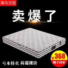 海马床垫20cm厚乳胶椰棕弹簧席梦思床垫1.8m1.5m床经济型软硬两用