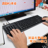 Ze Yi left-hander left hand left hand backhand CAD design drawing financial cost budget office small number keyboard