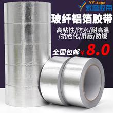 铝箔胶带加厚玻纤布阻燃耐高温防水防爆排烟热水管保温密封锡箔纸
