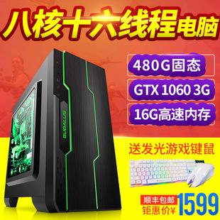 水冷i7級八核i5吃雞游戲組裝電腦主機家用臺式機DIY整機全套高配