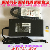 机芯联想A600 7.7A 150w 700 B300一体机电脑电源适配器19.5V 原装