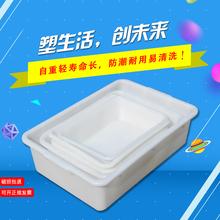 长方形白色小塑料盆大号特大深高加厚养殖工业无盖零件盒塑胶箱盘