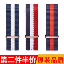 亨诺 适用dw尼龙手表带 帆布情侣男女士时尚针扣表带配件18 20mm