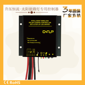 升压恒流驱动一体光控时控带遥控功能 太阳能路灯控制器12V24V10A