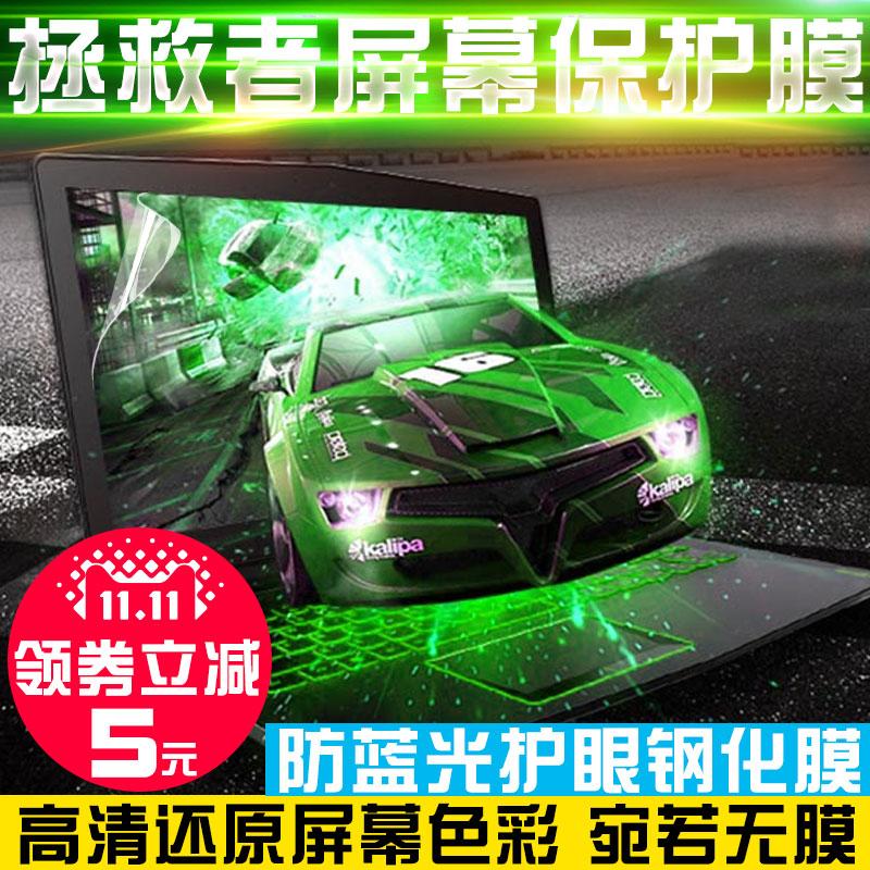联想拯救者R720 y700 y520 y720笔记本电脑屏幕保护贴膜14寸15.6