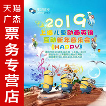 Hua Yi starry Sky. 2019 Shanghai Childrens Animation English interactive New Year concert HAPPY show tickets