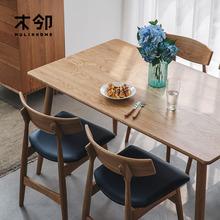 木邻北欧餐桌椅组合现代简约小户型实木饭桌家用长方形原橡木家具