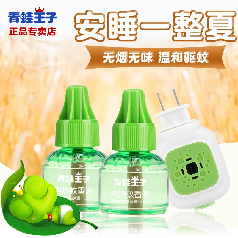 青蛙王子电热蚊香液无味婴儿驱蚊用品新生儿童孕妇宝宝防蚊液套装