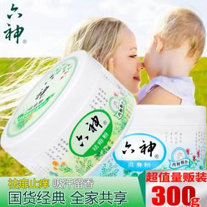 六神痱子粉婴儿成人儿童男女士祛痱止痒去异味清凉爽身粉止汗留香