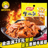 品品牛板筋麻辣零食特产40g/包 小包装牛筋香辣熟食卤味零食小吃