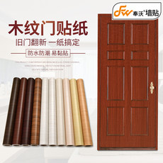 Door sticker wooden door renovation self-adhesive bedroom dormitory cabinet desk decoration wallpaper creative waterproof bag door furniture stickers