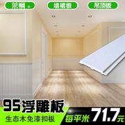 莱枫95浮雕板生态木欧式白色集成PVC吊顶板背景墙 护墙板 墙裙板