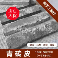 Blue brick old solid handmade wall background old Ming and Qing Chinese style interior and exterior wall manager recommended