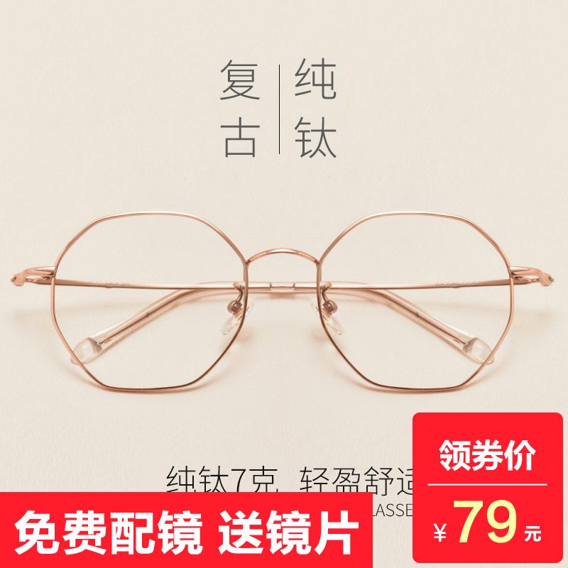 近视眼镜 女 超轻