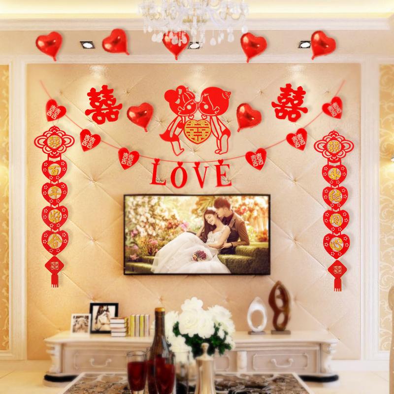 结婚庆新房婚房装饰婚礼布置背景墙客厅喜字拉花拉喜套餐装饰用品