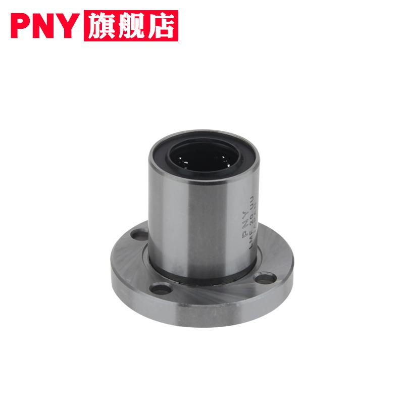 日本PNY进口LMF6 8 10 12 13 16 20 25 30 35 40UU圆法兰直线轴承