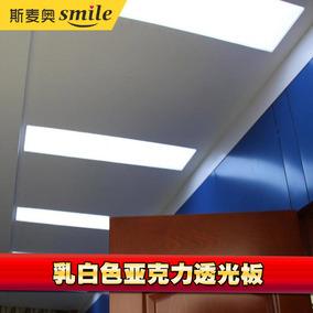 白色亚克力板 乳白色透光板 灯光片灯光板 灯箱板不透明led散光板