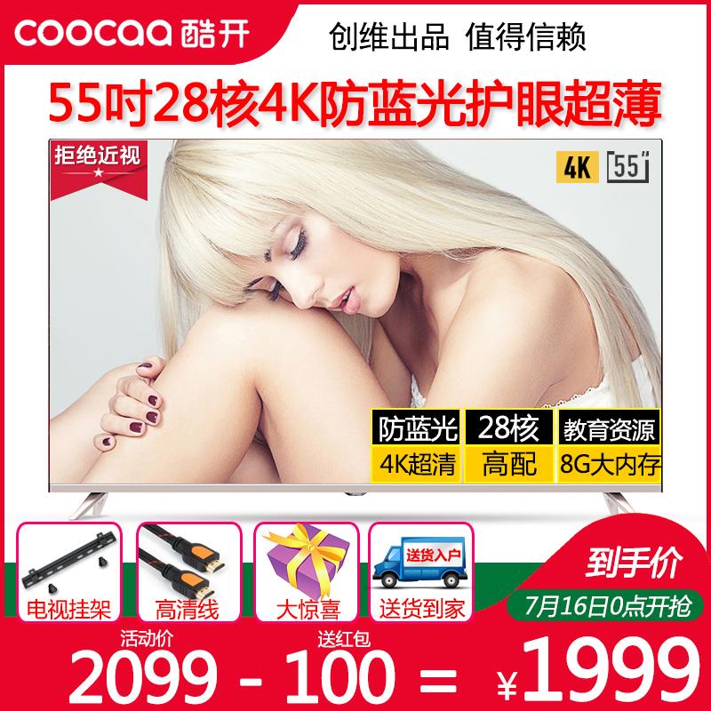 coocaa/酷开 55K5A创维55英寸4K智能网络wifi平板液晶电视机60