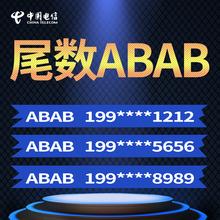 电信卡手机好号靓号尾数ABAB手机电话卡全吉祥新选亮号码通用本地