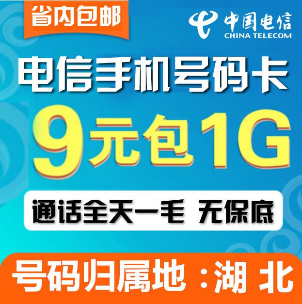 武汉电信手机卡
