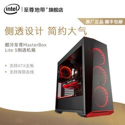 酷冷至尊MasterBox Lite 5大侧透机箱 台式电脑散热机箱 静音主机