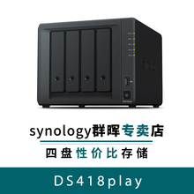 NAS Host Cluster HuiDS418play Synology Private Cloud File Network Memory Server Household