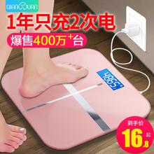 充电电子体重秤精准家用健康称测人体仪成人秤小型可爱女小巧称重