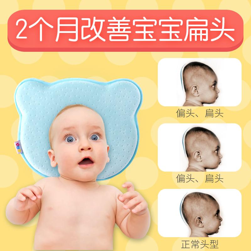 妙妙屋婴儿枕头0-3-6个月1岁新生儿宝宝定型枕夏季初生纠正防偏头