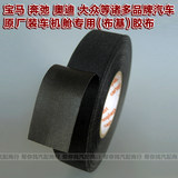 Imported automotive engine cabin special tape resistant to high temperature insulation adhesive velvet cloth cloth cloth cloth cloth 25 meters