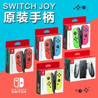任天堂 NS Switch手柄 原装 Joy-Con 左右手柄 双手柄 红蓝 绿紫