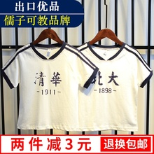 Children's Summer T-shirt Brothers'and Sisters' Dresses in North China Qing Dynasty Foreign Style Korean Version Baby Short-sleeved Brothers'and Sisters' Dresses for Children's Summer Boys