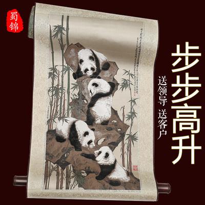 蜀锦步步高升卷轴蜀绣熊猫款画客厅书房挂画送老外礼物特色工艺品